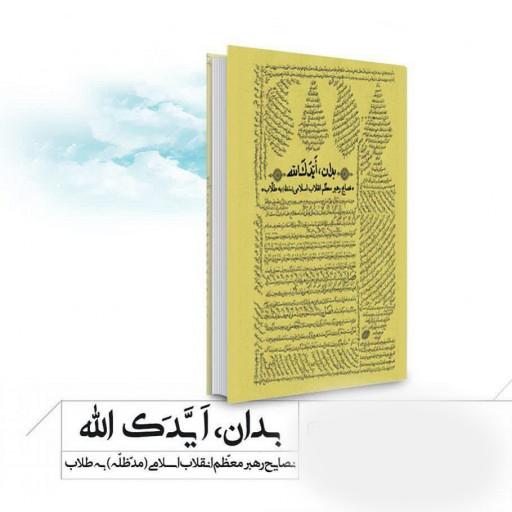 کتاب بدان، ایدک الله